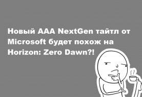 Новый NextGen IP от Microsoft.