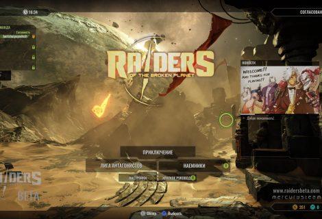 Первые впечатления от беты Raiders of the Broken Planet