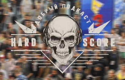 2# выпуск - Добрый подкаст Hard Score